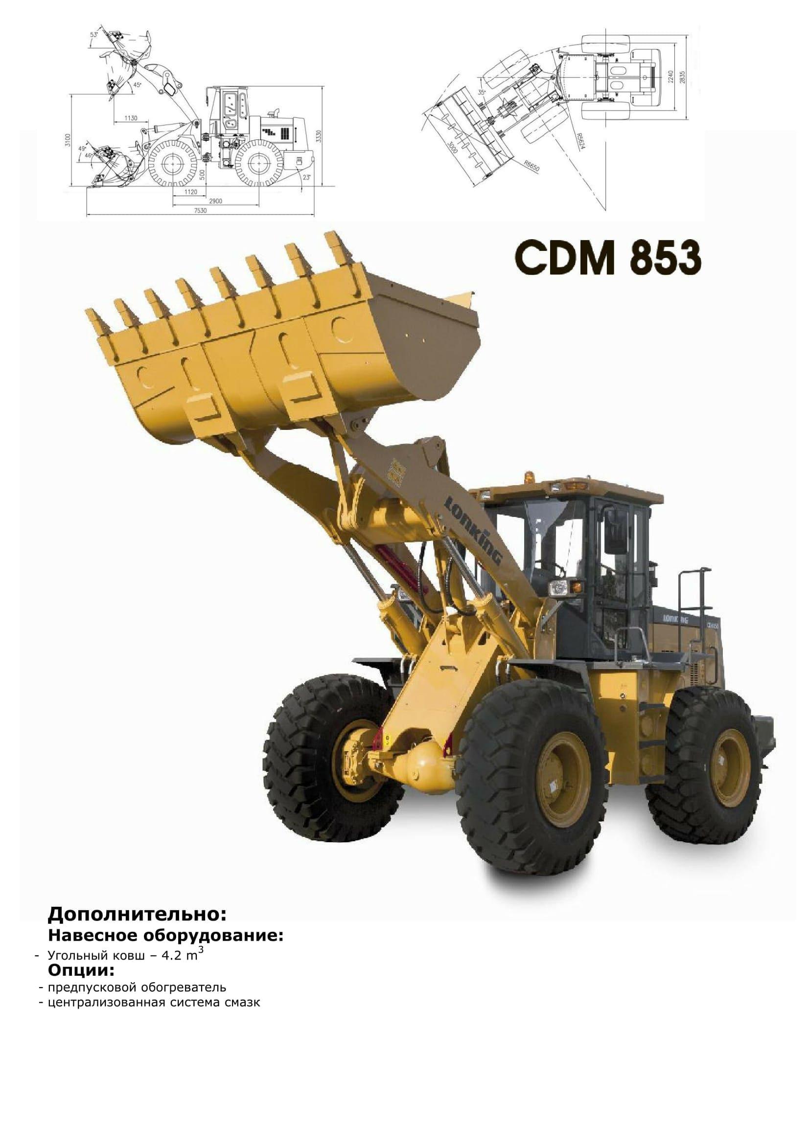 Погрузчики Lonking CDM853 Бак гидравлический