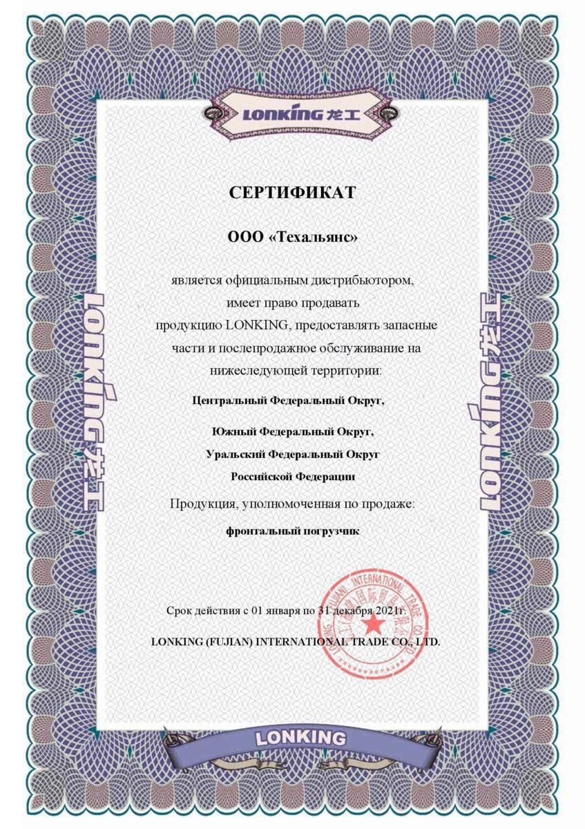 Сертификат фронтальные погрузчики 2021