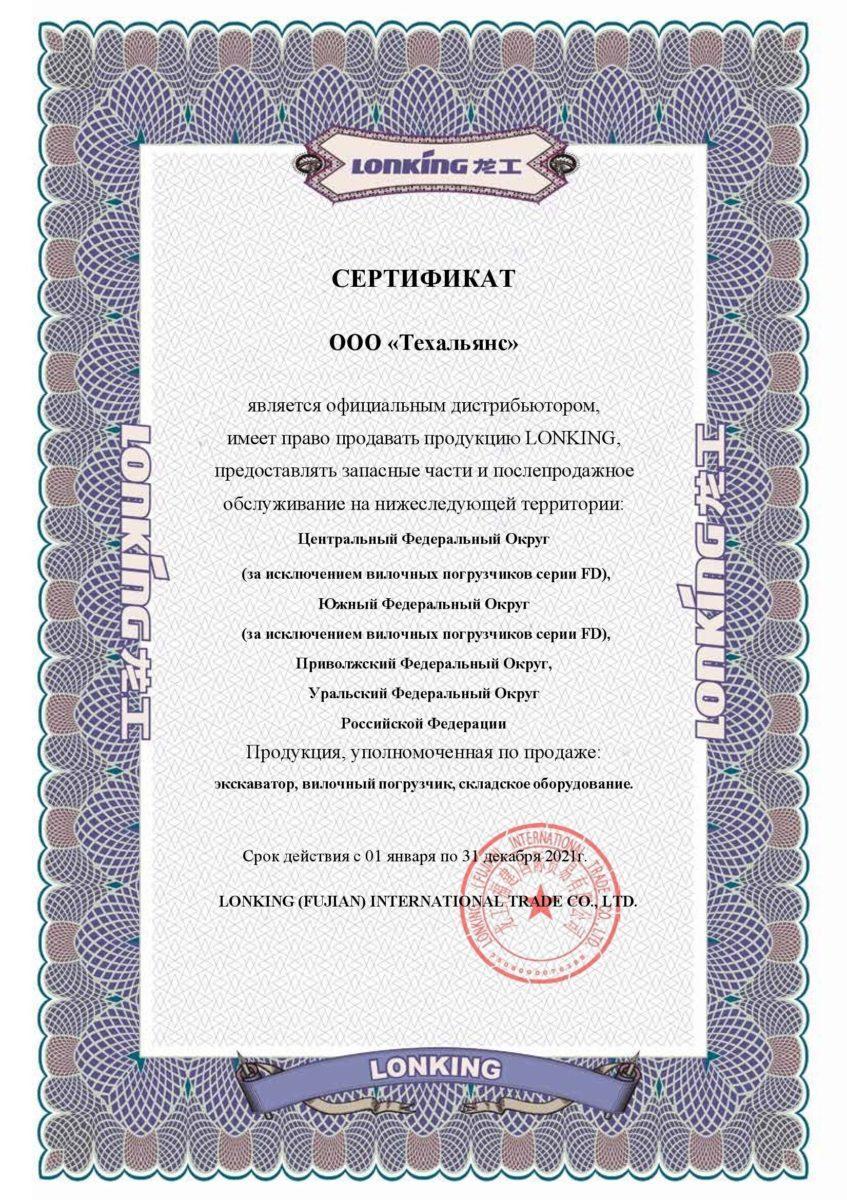 Сертификат экскаваторы вилочные погрузчики 2021